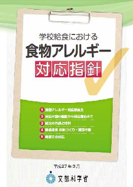 における 学校 食物 アレルギー 対応 指針 給食